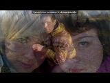 «любимые друзья» под музыку Маша Тимошка,Оксана Титова самые - Лучшие друзья*. Picrolla